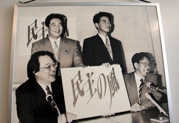 1994年、日本新党から離党した若手を中心に結成された衆院の院内会派「民主の風」結成時の写真。議員会館にある枝野氏の事務所に飾られていた。いまは袂を分かった枝野氏と前原氏が並んで映っている。