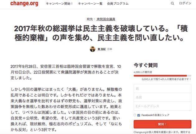 東さんが署名集めをしているサイト「Change.org」のページ