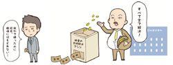 「お金が貰えて労働者のため」のウソホント、「解雇の金銭解決制度」議論の意図とは?~「解雇の金銭解決制度」に関する記者勉強会レポート~