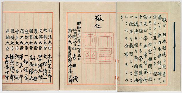 日本国憲法原文