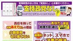 「支持政党なし」比例東京ブロックに4人擁立 投票する際の注意点とは?