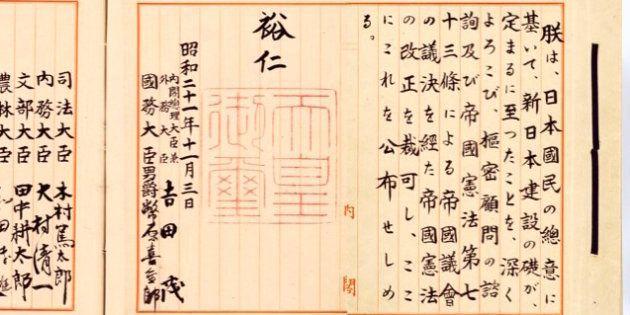 日本国憲法(原文)