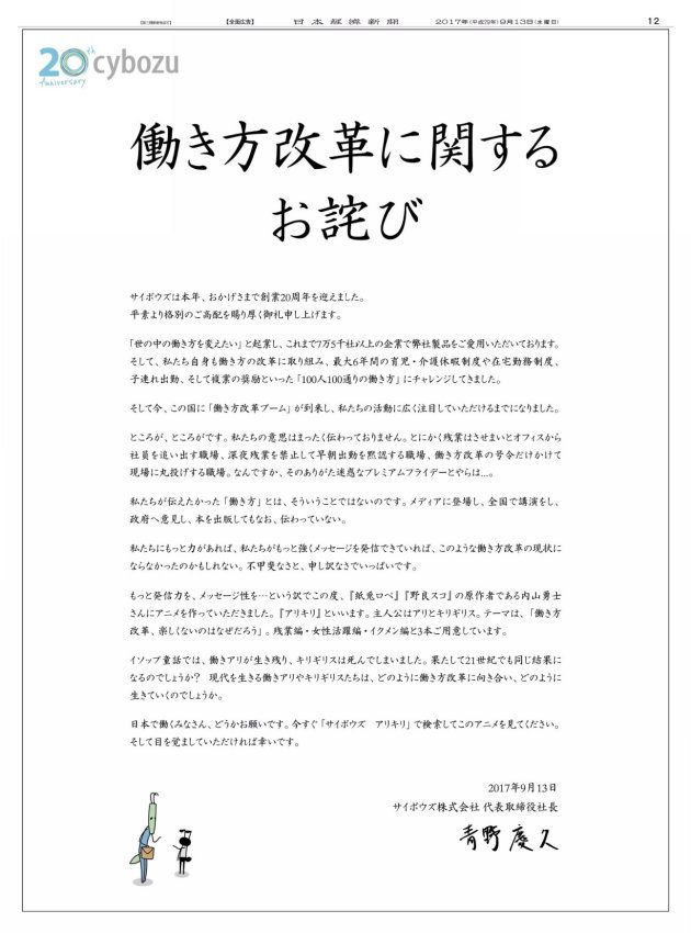 2017年9月13日付日本経済新聞に掲載されたサイボウズの意見広告