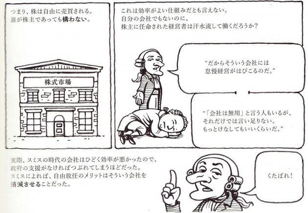 『エコノミックス――マンガで読む経済の歴史』読書会で考えた、私達のお金の悩み