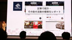 東京モーターショーとNewsPicksが異色コラボ。既存メディアではなかった理由は?