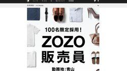 ゾゾタウン「接客のない」販売員を100人募集