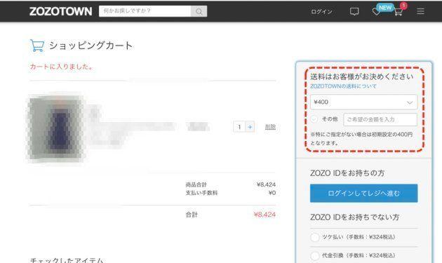 zozotownの商品購入ページ