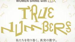LUXのキャンペーンが突きつけた数字 「女性の平均給与は男性の…」
