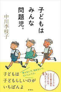 『ぐりとぐら』中川李枝子さんが教えてくれた、育児の大切なこと「子どもはみんな問題児」