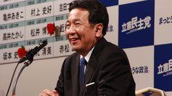 立憲民主党、野党第1党が確実(衆院選2017)