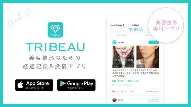 美容整形の術後経過を共有できるアプリ