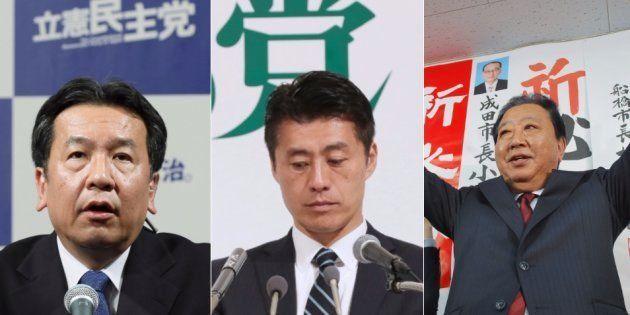 左から立憲民主党の枝野幸男代表、希望の党の細野豪志氏、無所属の野田佳彦前首相