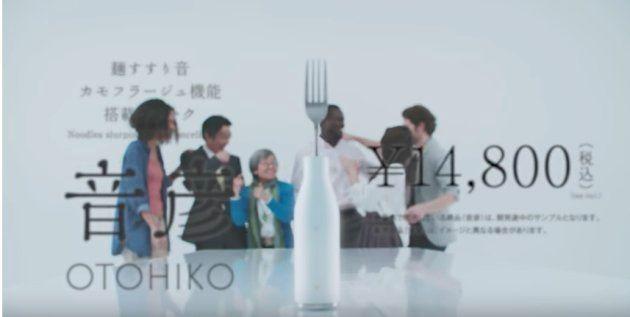 【音彦PV】麺すすり音カモフラージュ機能搭載フォーク「音彦」