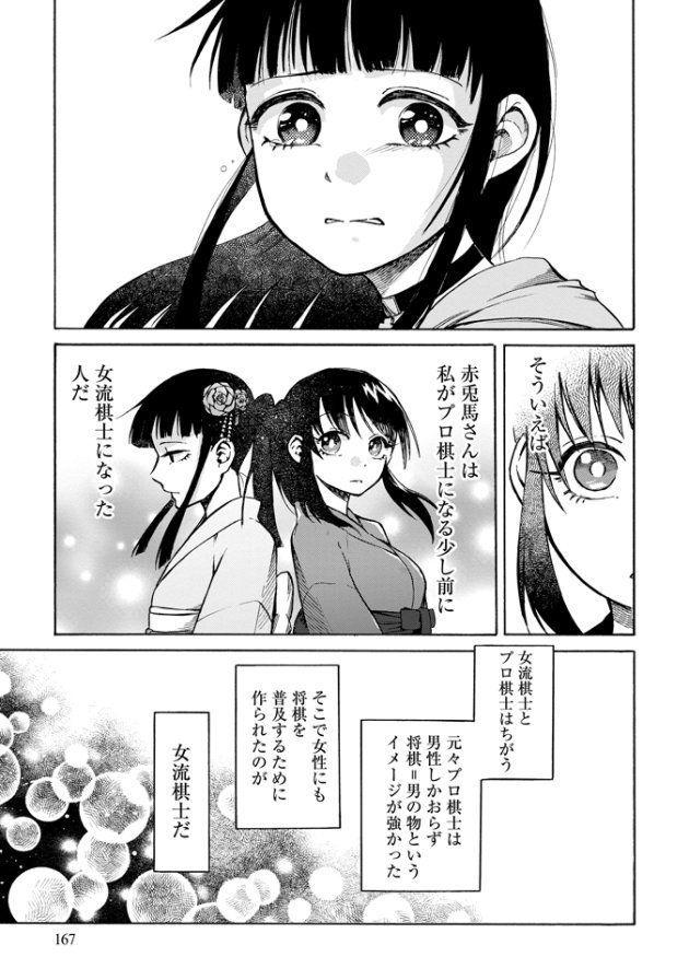 単なるグルメ漫画じゃない『将棋めし』 松本渚さんが「無理をしても描きたかった」と語る棋士の矜持とは