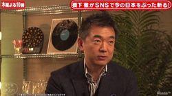 橋下氏、足立議員の朝日新聞批判Tweetに言及「僕もガンガン喧嘩したけど、