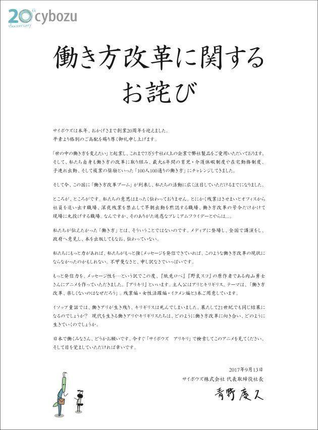 サイボウズ式:「プレミアムフライデーってありがた迷惑ですよね?」と日経新聞で意見したら、経産省がやってきた