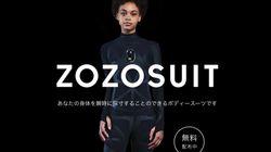 体型が丸裸になる新しい装置を「配りまくる」 ゾゾ・前澤友作が自社ブランドをついに発表