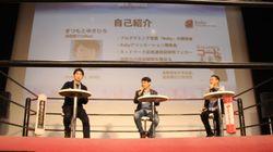 "Ruby生みの親と面白法人が語る""東京に負けない""生き方ーOFF TOKYO MEETUP"