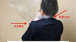 警視庁がホテルに置かれた透明ビニール袋を絶賛「覚えておきたい技」