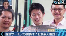 """サーモンの""""陸上養殖""""は可能なのか?美味しい魚がずっと食べられる環境を目指すベンチャー企業"""