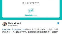 """次世代の""""マウンティング""""アプリか?流行りの「Sarahah」を使って質問されてみた。"""