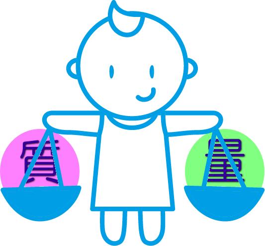 待機児童解消~保育の「量」と「質」を確保するには無償化より保育士の待遇改善が先