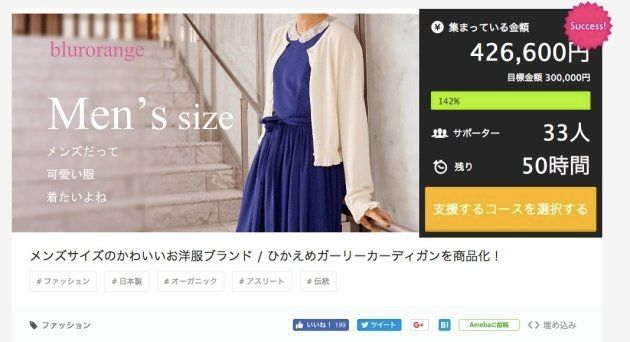 Makuakeのプロジェクトページでは、「トランスジェンダー」や「女装子」などの言葉を使っていない。