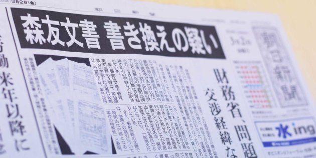 朝日新聞(2018年3月2日朝刊)