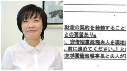 財務省、森友文書の報告書に安倍昭恵氏の名前 消された文言はこれだ
