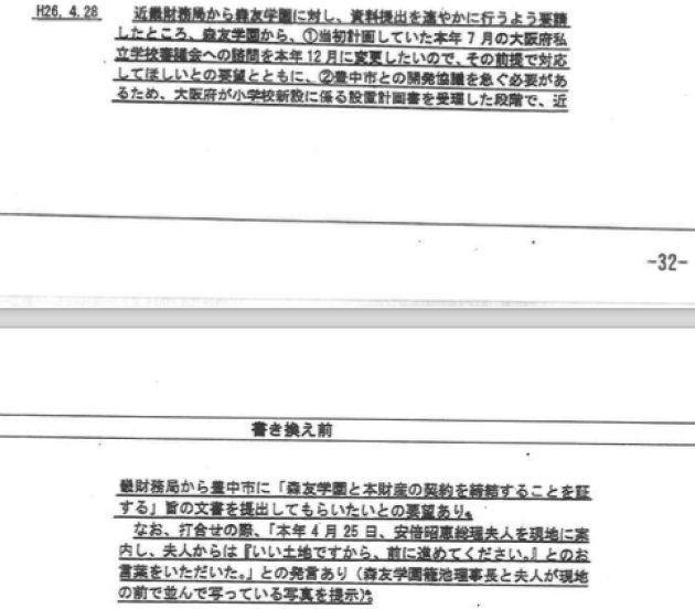 財務省が「書き換えた」森友文書、4つの要点はこれだ。1ページ丸ごと削除も…