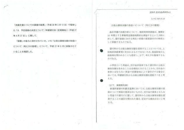 森友文書「改ざん」の2年前にもメモ削除 財務省、不都合な文書を以前から隠蔽か