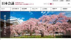 日本会議、森友文書めぐる報道を批判
