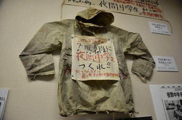 髙野さんが大阪で夜間中学設立運動をしていたころに来ていたジャンパー=リバティおおさかで展示中