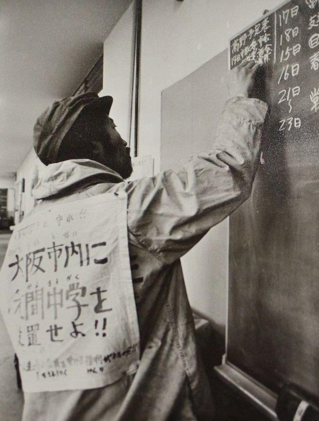 大阪で夜間中学を作る運動をしていたころの髙野さん