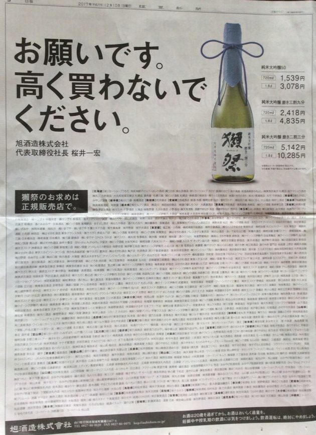 12月10日付の読売新聞朝刊