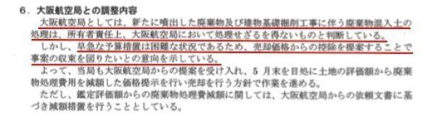 財務省の報告書より(2018年3月19日)*赤下線は編集部で記入。