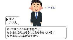 ホイミスライムの就活論 〜