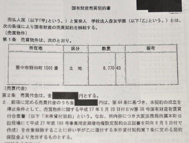 木村市議が情報公開請求で取得した売買契約書のコピー。金額が黒塗りになっている