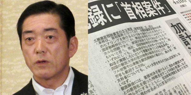 愛媛県の中村時広知事(左)と朝日新聞2018年4月10日朝刊