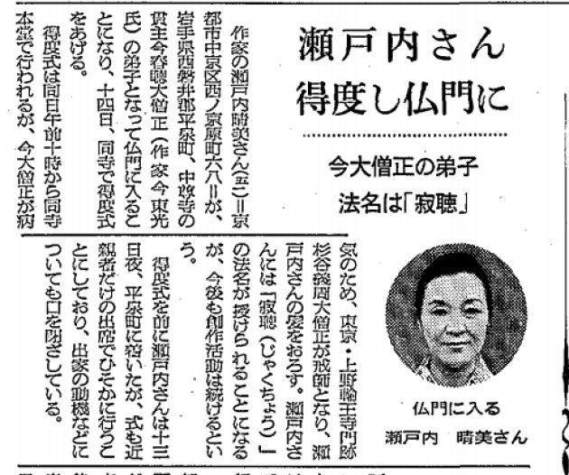 寂聴さんが出家したことを報じた新聞記事(1973年11月14日朝日新聞朝刊)。51歳で出家以来、「ひとり」で書いて、生きてきた。