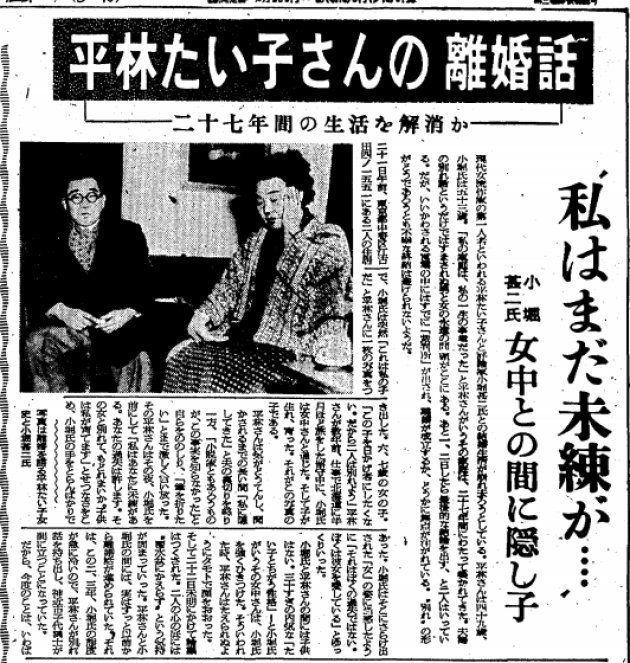 離婚について語る、平林たい子氏と小堀甚二氏。1954年2月22日朝日新聞(東京本社版・夕刊)
