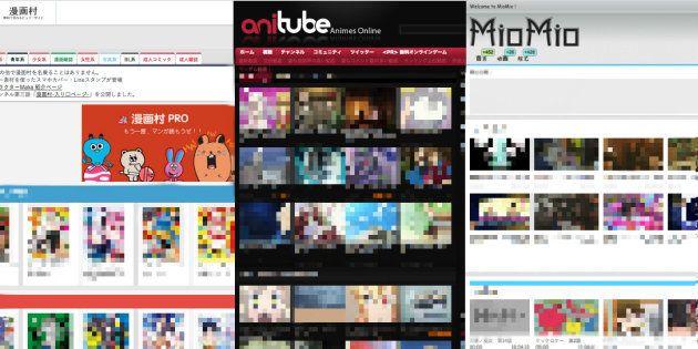 アクセス遮断が推奨された海賊版サイト。左から「漫画村」「AniTube!」「MioMio」