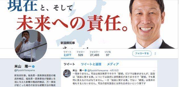 米山隆一知事のTwitter。「辞任報道」後の2018年4月17日午前0時現在、更新されていない(最後の投稿は4月15日)。