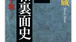 """安倍首相の""""ごまかし答弁""""の姿勢が官僚に伝播"""