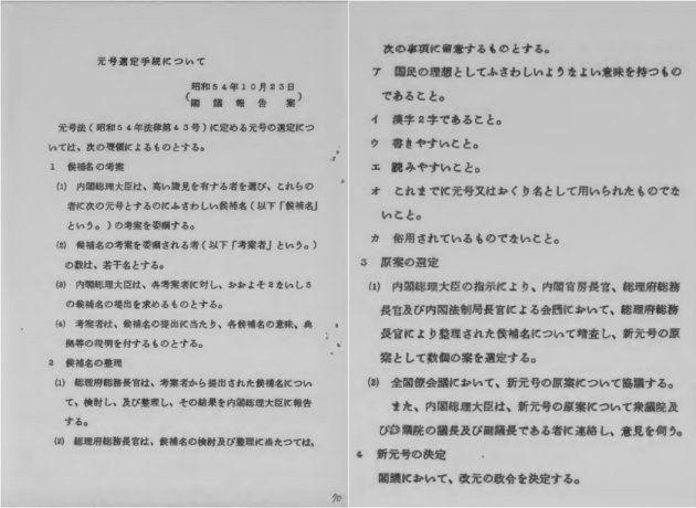 元号選定手続について(昭和54年10月23日閣議報告)