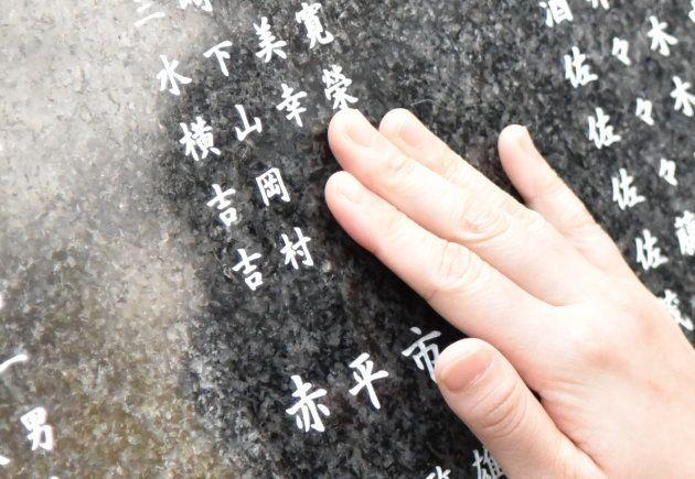 碑には吉岡さんの名前が刻まれている