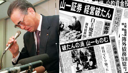 「山一証券」廃業20年。元社員5人の証言は、日本経済の処方箋だ
