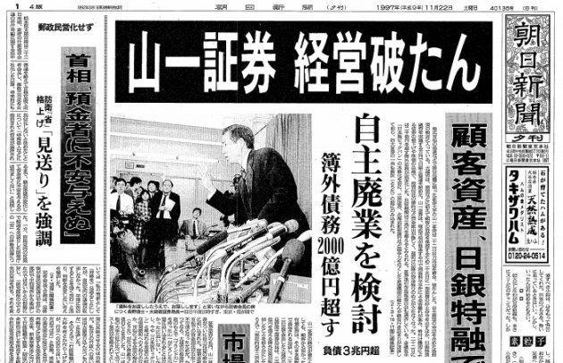 山一証券の経営破綻を伝える新聞(朝日新聞1997年11月22日夕刊)