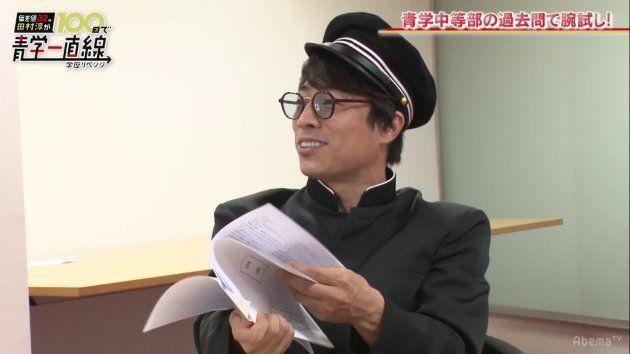 青山学院大学を受験する田村さん