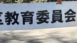 文京区教育委員会による「障害児・家庭いじめ」と言える客観的な理由~「地域の学校に特別支援学級を設置して」請願を固辞